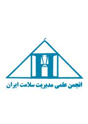 انجمن علمی مدیریت سلامت ایران