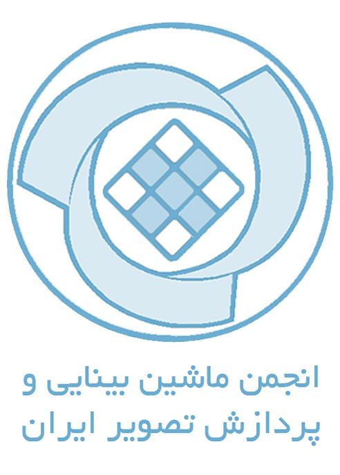 انجمن ماشین بینایی و پردازش تصویر ایران