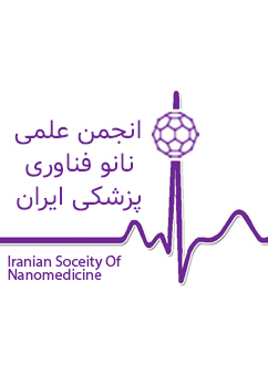انجمن علمی نانو فناوری پزشکی ایران