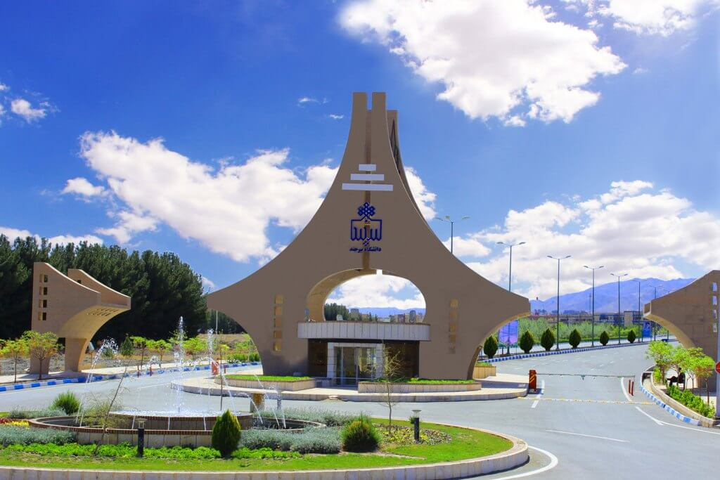 University of Birjand Entrance (Shokatabad Campus)